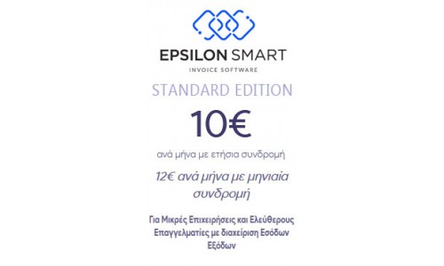 Epsilon Smart Standard